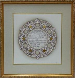 Custom Framed Ketubah